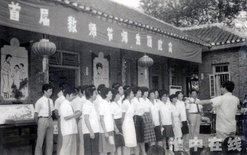 老照片:首届教师节师生联欢会