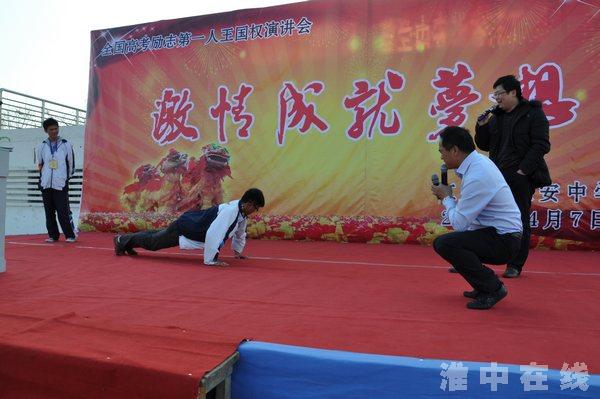 高考六十天冲刺淮安中学对王国权演讲的报导图片